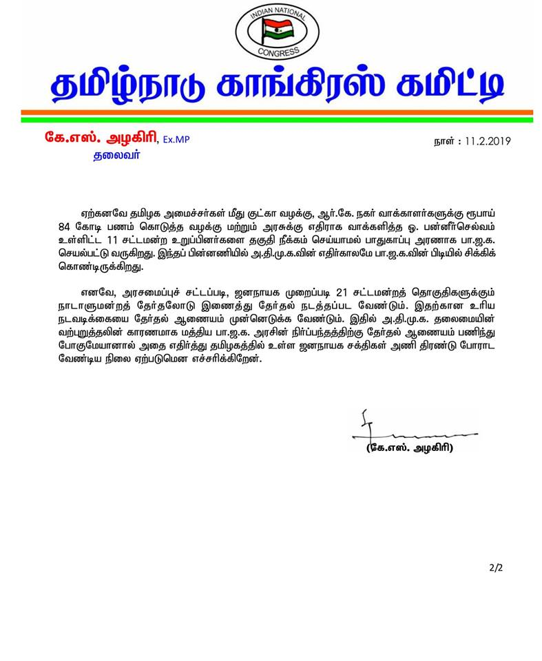Feb 11 Tamil Nadu Congress Committee